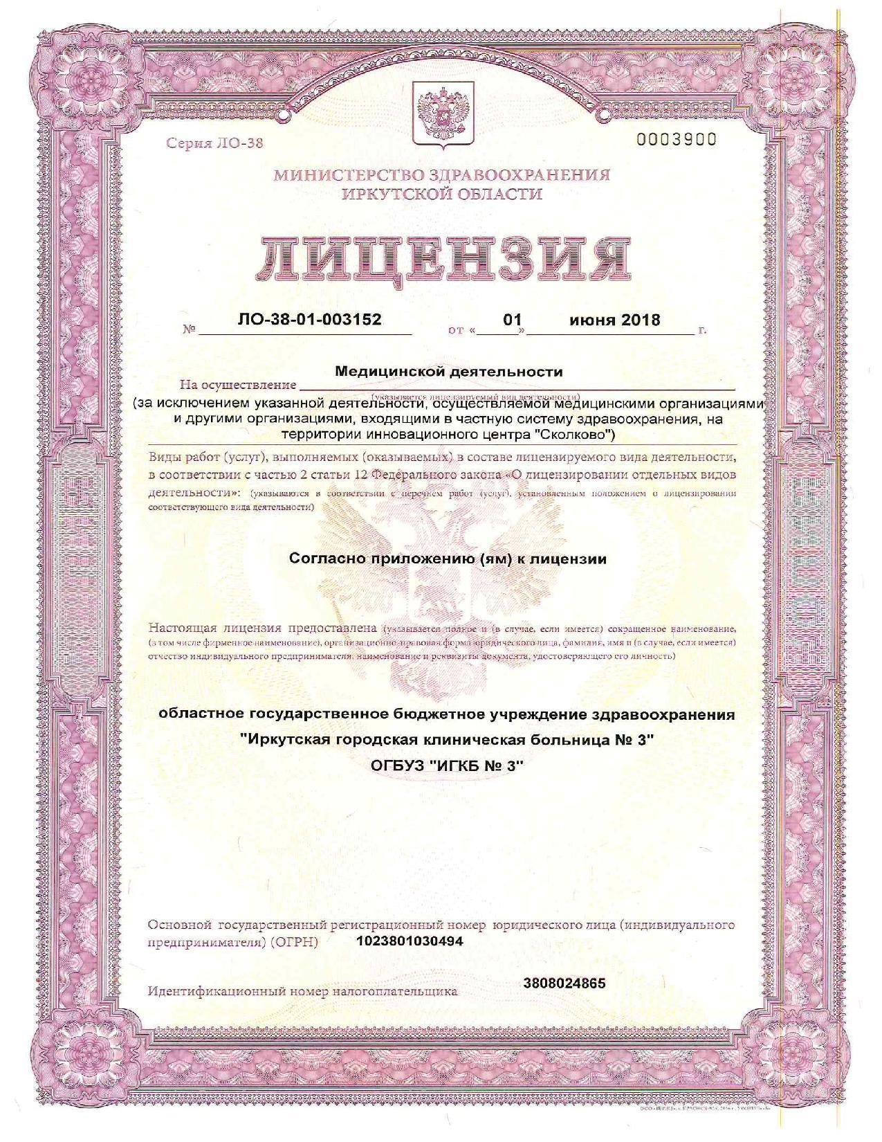 polozhenie-o-chastnom-meditsinskom-tsentre
